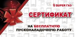 Сертификат на ПНР напольного котла